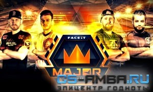 Финалисты FACEIT Major - London 2018