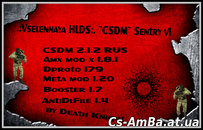 Сервер Counter-Strike DeathMatch *CSDM* версии 1