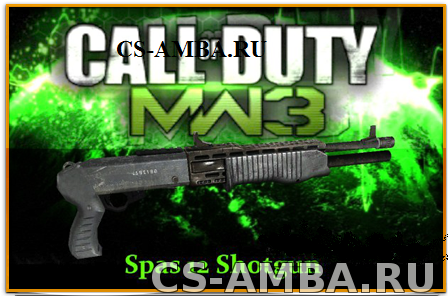 ДРОБОВИК (COD8 MW3 Spas 12 Shotgun)
