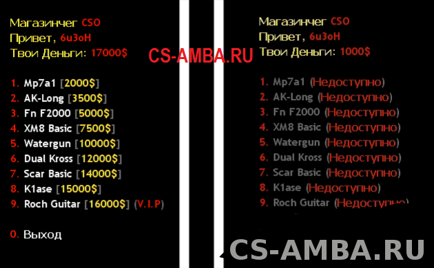 CSO_Shop | Плагин для CS сервера.