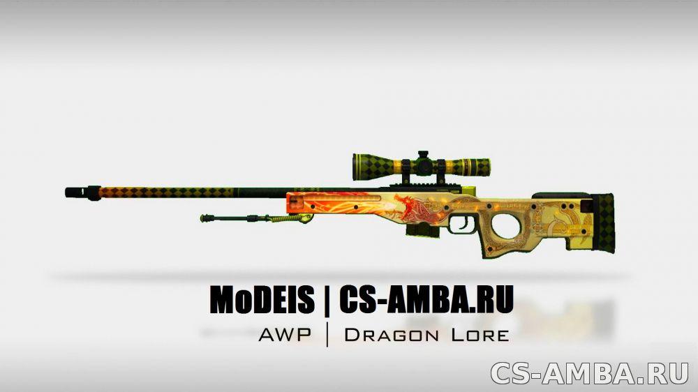 скачать модели оружия для cs 1.6 awp бесплатно