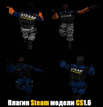 Плагин SteAm MoDels:CS 1.6