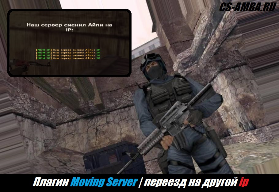 Плагин Moving Server для CS 1.6