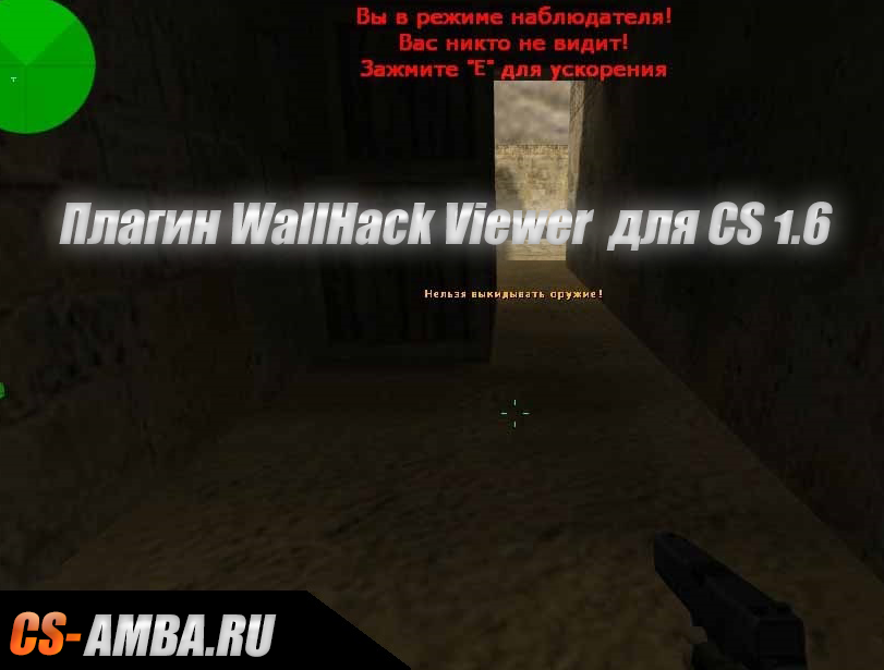 Плагин WallHack Viewer для Cs 1.6