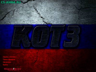 Новый клиент Counter-Strike 1.6 от KOT3