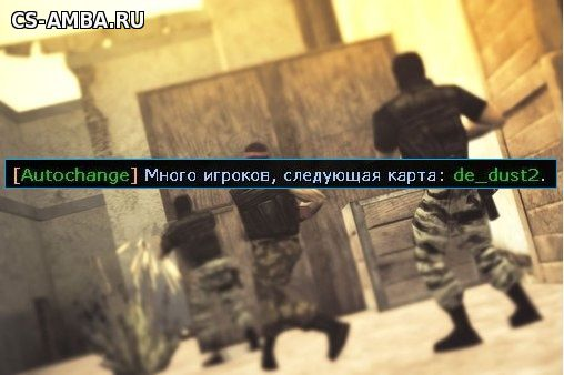 Плагин Autochange de_dust2