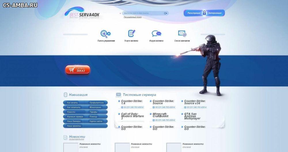 Скачать шаблоны для хостинга игровых серверов понятие хостинг сайтов