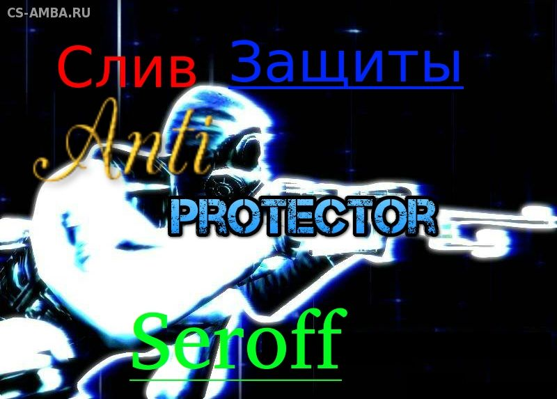 Anti Protector 3.0 By Seroff [Слив]
