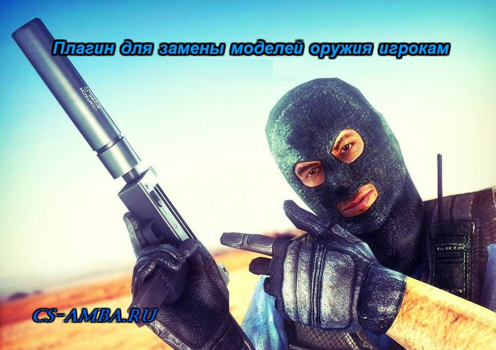 Плагин new_weapons v 2 для cs 1.6