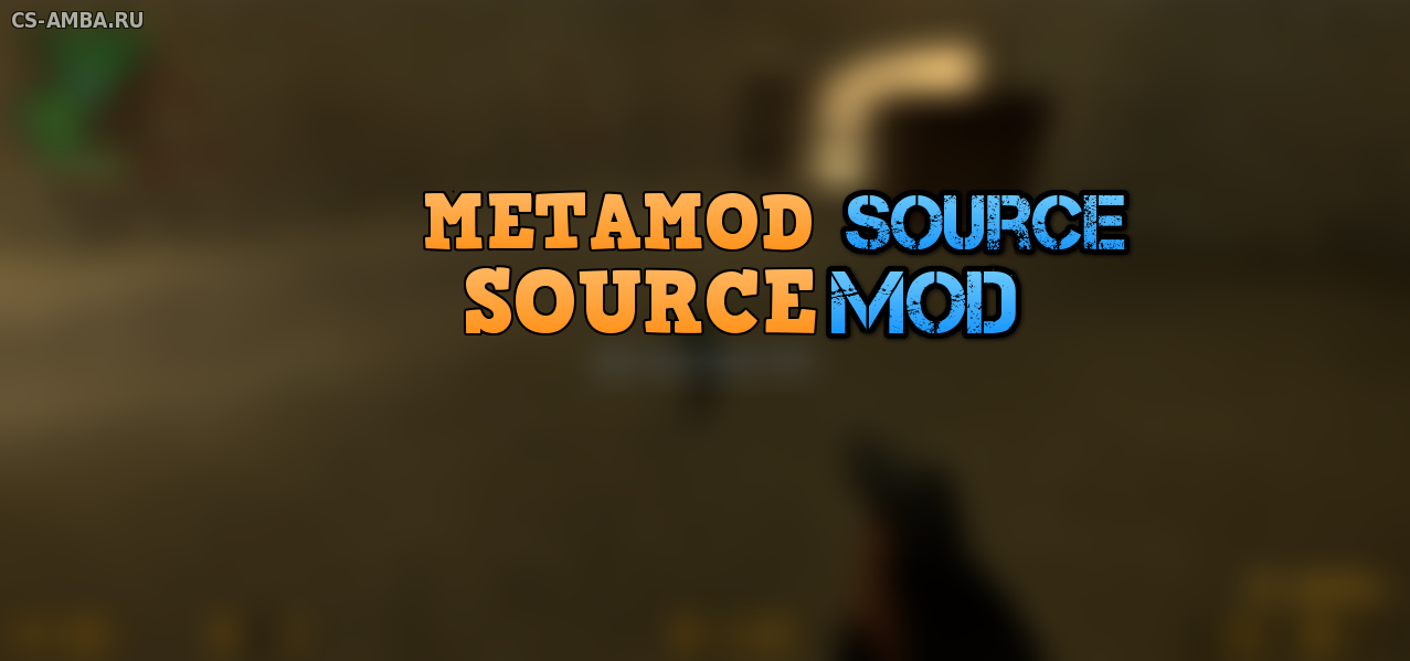 MetaMod Source 1.10.6 + SourceMOD 1.8.0