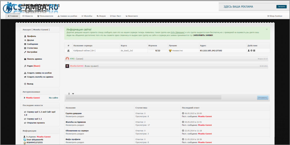 Движок сайта мониторинг серверов кс шаблон для сайта сервера minecraft