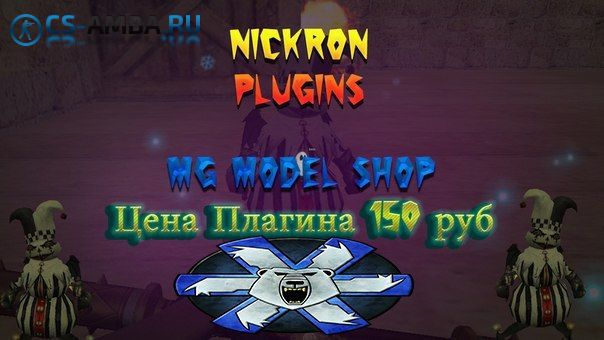 Плагин: [MG] Models Shop для CS 1.6