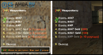 Плагин AMXX «VIP Gold Weapon» для CS 1.6