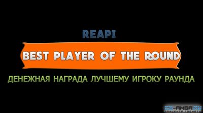 ReAPI плагин «Best player of the round» 0.1 для КС 1.6
