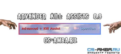 Плагин «Advanced Kill Assists 0.9» для CS 1.6