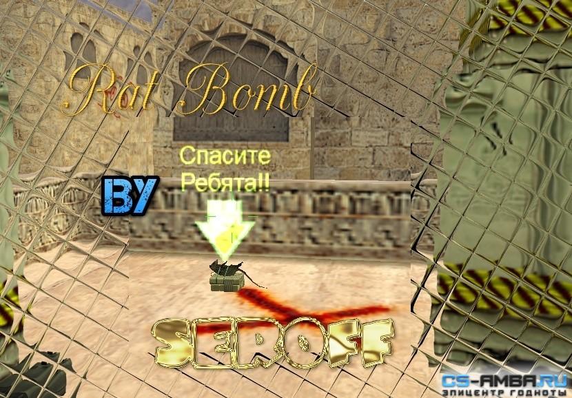 Плагин секс бомбы для кс