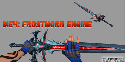 Меч «FrostMorn Engine» для CS 1.6