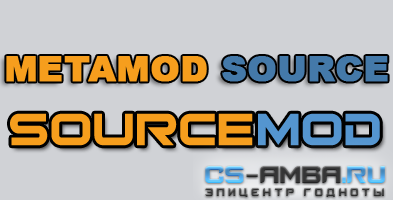 SourceMOD 1.8.0 + MetaMod:Source 1.10.7 Для CSS