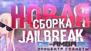 [СЛИВ] Сборка JailBreak by AlexFiner (10.0)