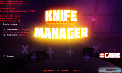 Knife Manager - 0.2