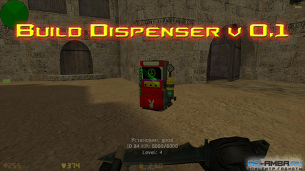 Плагин Build Dispenser