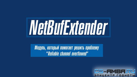 "NetBufExtender v1.0 | Скажем нет ""Reliable channel overflowed"""