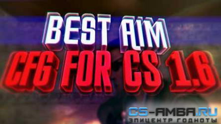 CFG | CS 1.6 | New 2019 - Steam