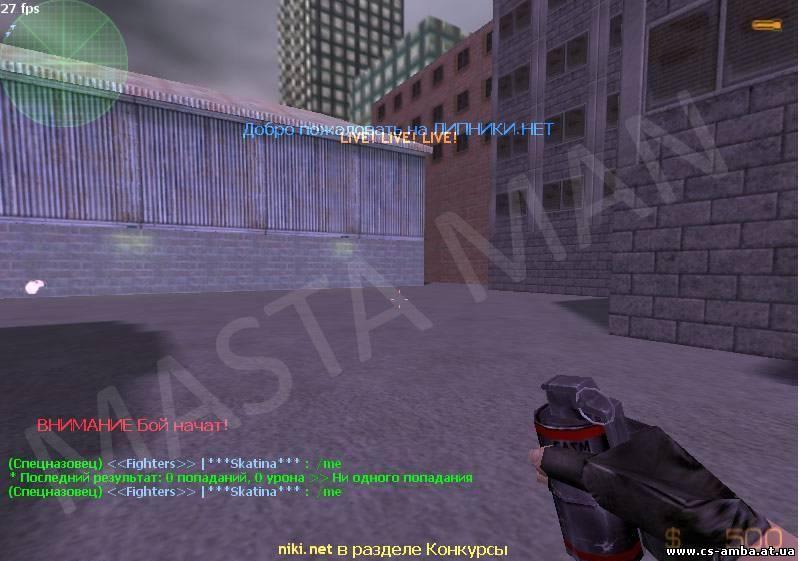 Скачать патч v23 для Counter Strike 1.6. Скачать Чит CD Hack д