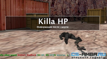 Плагин Killa HP [RUS] для сервера Counter Strike 1.6