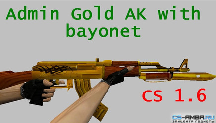 Модель Admin Gold AK bayonet для Counter Strike 1.6
