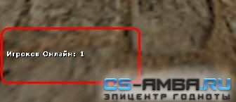 Плагин Players Online v1.4 (RUS) CS 1.6
