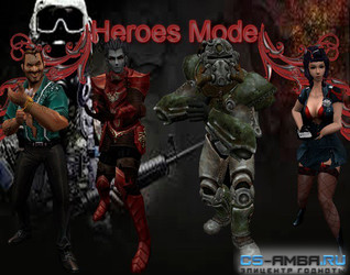 Плагин Heroes Mode для CS 1.6